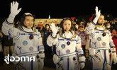 """ประมวลภาพประวัติศาสตร์ จีนส่งยาน """"เสินโจว-13"""" พร้อม 3 นักบินสู่ห้วงอวกาศ"""