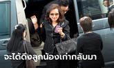 ฮือฮา! ส.ส.เพื่อไทย เสนอให้ คุณหญิงพจมาน นั่งหัวหน้าพรรค คุมสู้ศึกเลือกตั้ง