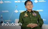 """รัฐมนตรีต่างประเทศอาเซียน มีมติ """"ไม่เชิญ"""" ผู้นำทหารเมียนมา เข้าร่วมประชุมประจำปีนี้"""
