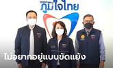 """""""พรพิมล ธรรมสาร"""" ย้ายซบภูมิใจไทย บอกขออยู่บ้านหลังไม่ใหญ่แต่อบอุ่น"""