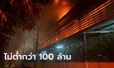 คาดสาเหตุ #ไฟไหม้กิ่งแก้ว มาจากไฟฟ้าลัดวงจร ความเสียหายไม่ต่ำกว่า 100 ล้าน