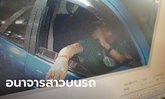 หนุ่มเซียนพระหลอกนักศึกษาสาวขึ้นรถ บังคับอมนกเขา เหยื่อเครียดจัดจนป่วยซึมเศร้า