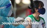 แอมเนสตี้เรียกร้องผู้นำกลุ่ม G20 จัดสรรวัคซีนโควิด-19 อย่างเป็นธรรมทั่วโลก