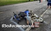 อย่าให้มีอีกเลย วอนซ่อมถนน หลังหนุ่มขี่รถตกหลุมร่างลอยกระเด็น เสียชีวิตคาที่