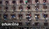 มหากาพย์การโกง! ครอบครัวชาวอินเดีย แห่ปีนตึก ส่งโพยโกงข้อสอบให้ลูกหลาน (คลิป)