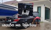 ส่องเลขเด็ดรถบีเอ็ม ผอ.โรงเรียน ต้องสงสัยชิงทรัพย์ร้านทองลพบุรี