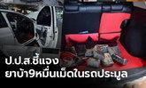 ป.ป.ส. ยอมรับบกพร่อง กรณียาบ้า 94,000 เม็ดซุกรถประมูล ชี้ซ่อนมิดชิด