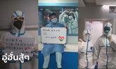 """ทีมแพทย์อู่ฮั่น อวยพรตรุษจีน ส่งความคิดถึงให้ครอบครัว ย้ำจะสู้ """"โคโรนา"""" สุดกำลัง"""