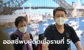 ไวรัสโคโรนา: ออสเตรเลีย ยืนยันผู้ป่วยรายที่ 5 บินไฟลท์สุดท้ายมาซิดนีย์ สัปดาห์ที่แล้ว