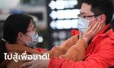 ว่าที่สามีภรรยายอมเลื่อนจดทะเบียนสมรส เหตุนายแพทย์ต้องไปช่วยกู้วิกฤติไวรัสโคโรนา