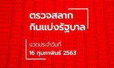 ตรวจหวย ผลสลากกินแบ่งรัฐบาล ตรวจรางวัลที่ 1 งวด 16 กุมภาพันธ์ 2563