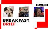Sanook คลุกข่าวเช้า 21 ก.พ. 63 เด็ก ป.6 ตกเซ็นทรัลเวิลด์-เก๋ ชลลดา วิวาห์หวาน