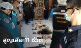 เปิดปมสลด เสี่ยเต็นท์รถฆ่ายกครัว 5 ศพ หนี้สิบกว่าล้าน รักหมาเหมือนลูกต้องตายด้วยกัน