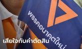 พรรคเพื่อไทย แสดงความเสียใจ ศาลตัดสินยุบพรรคอนาคตใหม่ ยังมั่นใจในอุดมการณ์