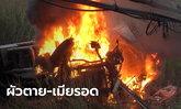 รถบรรทุกห้องเย็นยางระเบิด-พุ่งชนเสาไฟฟ้า คนขับถูกไฟคลอกดับ เมียรอดหวุดหวิด