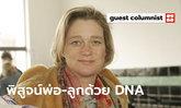 ลูกสาวนอกสมรสอดีตกษัตริย์เบลเยียม ได้สิทธิแบ่งมรดก หลังต่อสู้พิสูจน์ DNA มากว่า 20 ปี