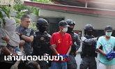 คุมตัว 3 มือฆ่าพี่ชายผู้พิพากษาทำแผน ตำรวจพบ กระดูก-แหวน จุดเผานั่งยาง