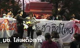 """#ช้างเผือกจะไม่ทน นักศึกษา มช. ชุมนุมต้านอยุติธรรม """"ต้อม ยุทธเลิศ"""" ร่วมม็อบ"""