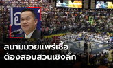 เพื่อไทยจี้หาผู้รับผิด โควิด-19 ระบาดในสนามมวย -เร่งนายกฯเชือดกักตุนหน้ากาก