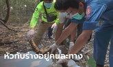 ผงะหัวกะโหลกมนุษย์วางเด่นบนพื้น เดินไป 400 เมตร เจอโครงกระดูกมีรอยไฟไหม้