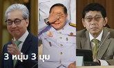 เปิดวาทะ 3 รองนายกฯ ให้ความเห็นกรณี 18 กรรมการบริหารพลังประชารัฐแห่ไขก๊อก